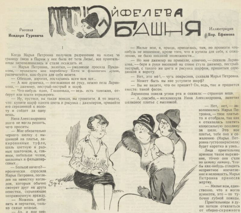 """A magazine cartoon portraying some women in """"flapper"""" fashion looking scathingly at a woman in more traditional middle class """"domestic"""" clothing."""